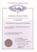Сертификат биллинг