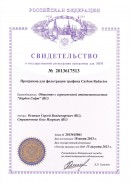 Сертификат редуктор
